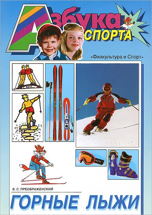 Горные лыжи, В. С. Преображенский