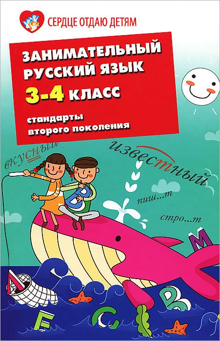 Занимательный русский язык. 3-4 класс. Стандарты второго поколения, Э. Н. Петлякова