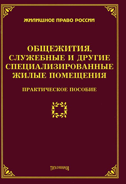 Общежития, служебные и другие специализированные жилые помещения, М. Ю. Тихомиров