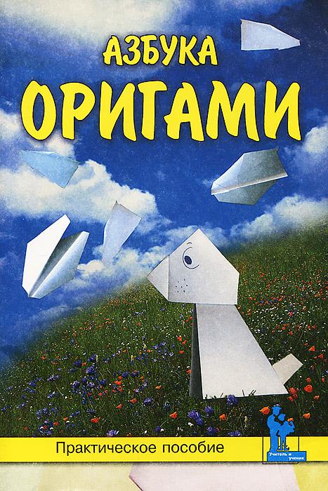 Азбука оригами, С. Ю. Афонькин
