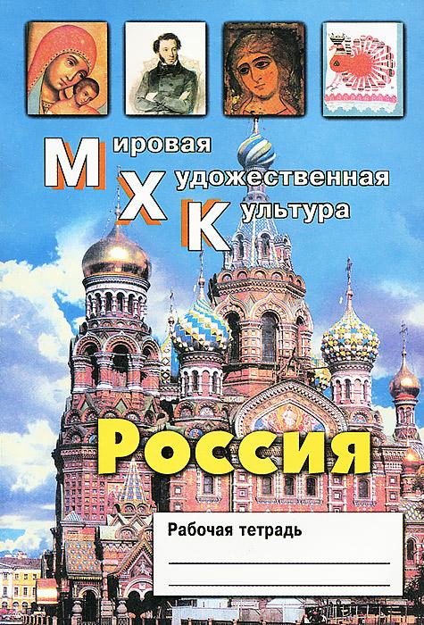 Россия. Рабочая тетрадь, Е. В. Дмитриева