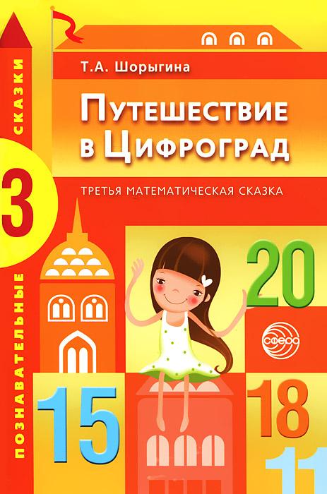 Путешествие в Цифроград. Третья математическая сказка, Т. А. Шорыгина