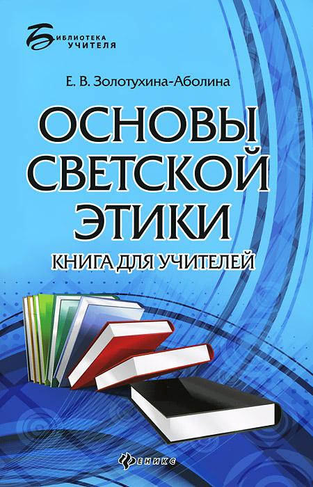 Основы светской этики. Книга для учителей, Е. В. Золотухина-Аболина