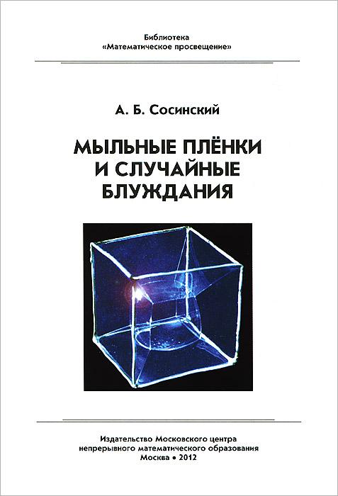 Мыльные пленки и случайные блуждания, А. Б. Сосинский