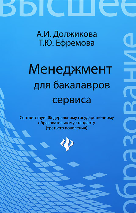 Менеджмент для бакалавров сервиса, А. И. Должикова, Т. Ю. Ефремова