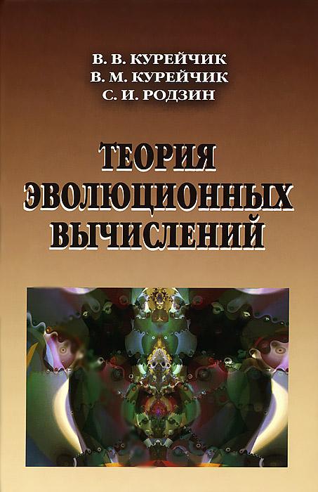 Теория эволюционных вычислений, В. В. Курейчик, В. М. Курейчик, С. И. Родзин