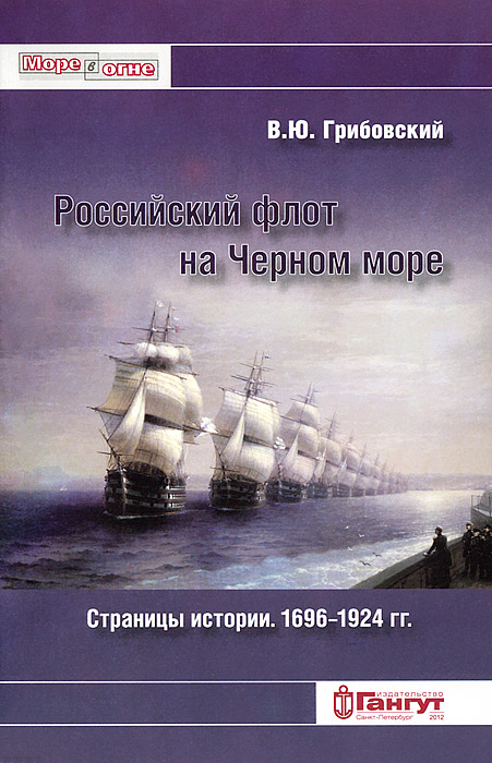 Российский флот на Черном море. Страницы истори. 1696-1924 гг., В. Ю. Грибовский