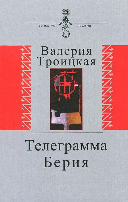 Телеграмма Берия, Троицкая Валерия