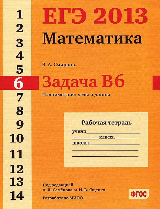 Математика. Задача В6. Планиметрия: углы и длины. Рабочая тетрадь, В. А. Смирнов