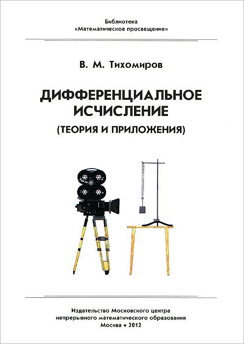 Дифференциальное исчисление (теория и приложения), В. М. Тихомиров