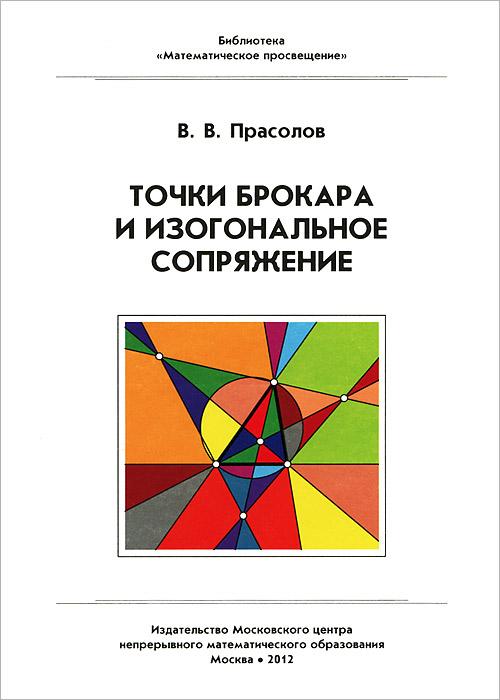 Точки Брокара и изогональное сопряжение, В. В. Прасолов
