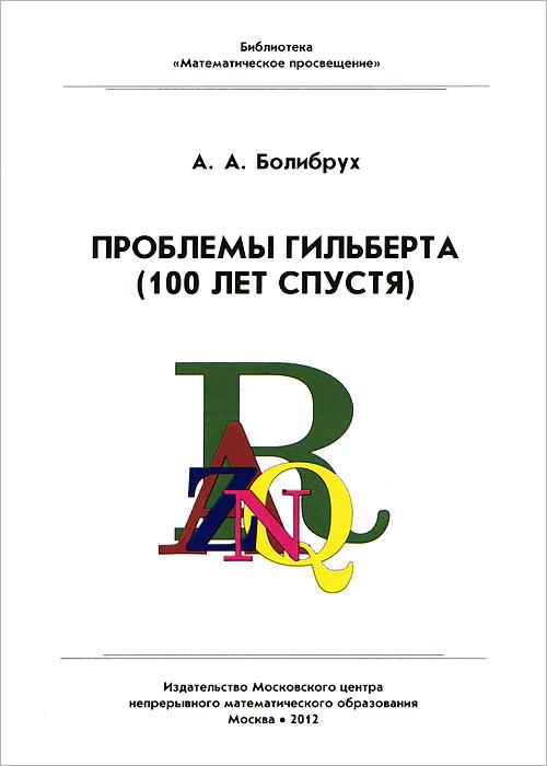 Проблемы Гильберта (100 лет спустя), А. А. Болибрух