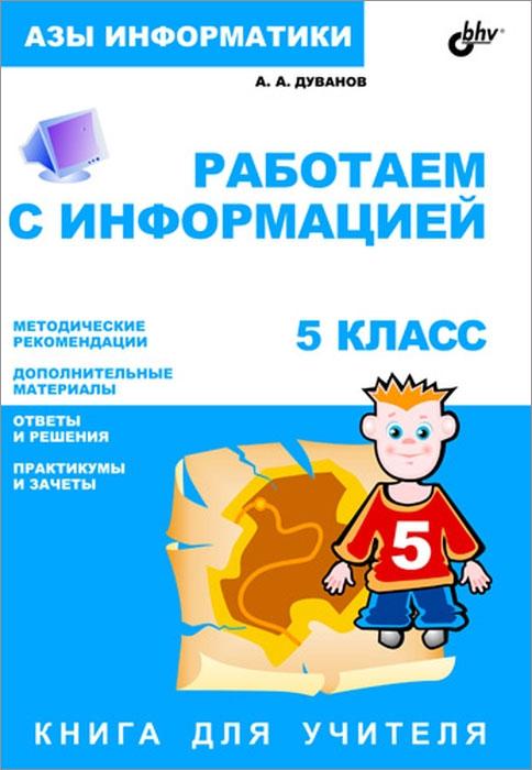 Азы информатики. Работаем с информацией. Книга для учителя. 5 класс, А. А. Дуванов
