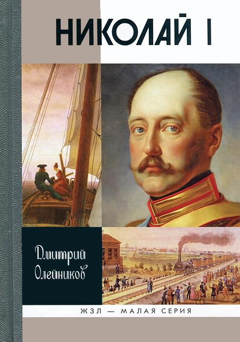 Николай I, Дмитрий Олейников