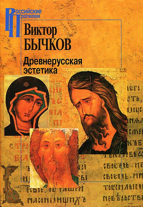 Древнерусская эстетика, Виктор Бычков