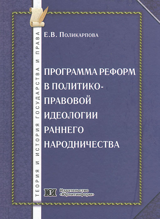 Программа реформ в политико-правовой идеологии раннего народничества, Е. В. Поликарпова