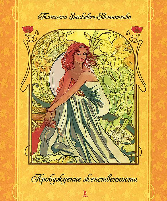 Пробуждение женственности, Татьяна Зинкевич-Евстигнеева
