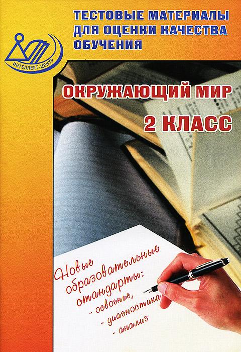 Окружающий мир. 2 класс. Тестовые материалы для оценки качества обучения, П. М. Скворцов