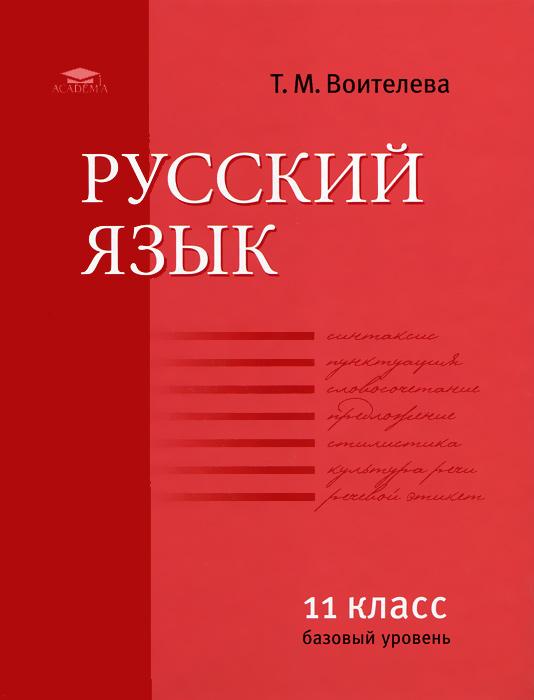 Русский язык. 11 класс. Базовый уровень, Т. М. Воителева