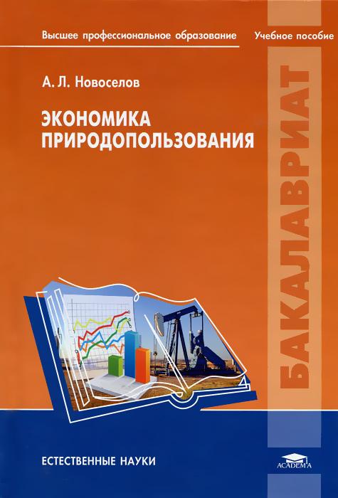 Экономика природопользования, А. Л. Новоселов