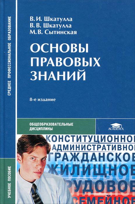 Основы правовых знаний, В. И. Шкатулла, В. В. Шкатулла, М. В. Сытинская
