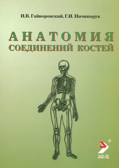 Анатомия соединений костей, И. В. Гайворонский, Г. И. Ничипорук