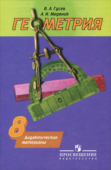 Геометрия. 8 класс. Дидактические материалы, В. А. Гусев, А. И. Медяник