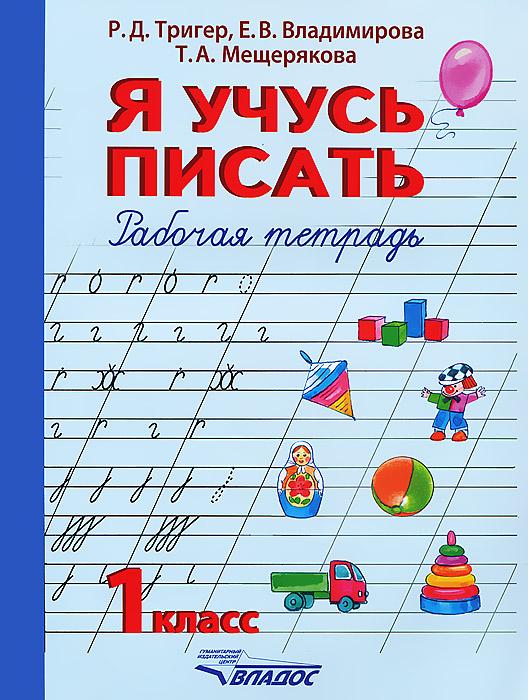 Я учусь писать. 1 класс. Рабочая тетрадь, Р. Д. Тригер, Е. В. Владимирова, Т. А. Мещерякова