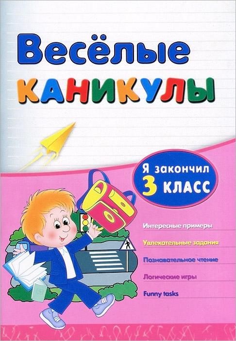 Веселые каникулы. Я закончил 3 класс, Л. А. Зиновьева, О. А. Дмитренко