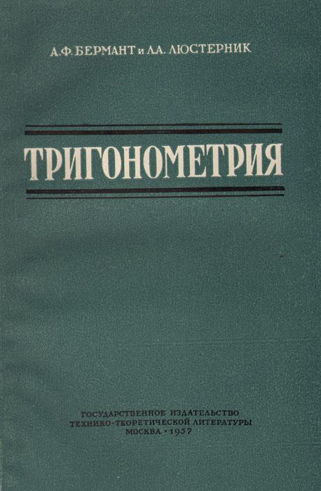 Тригонометрия,