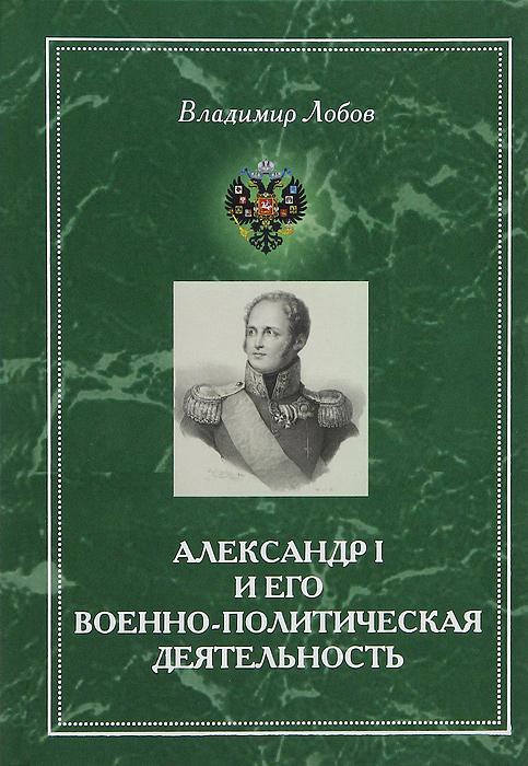 Александр I и его военно-политическая деятельность, В. Н. Лобов
