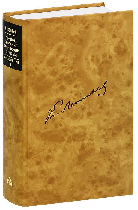 К. Леонтьев. Полное собрание сочинений и писем в 12 томах. Приложение. Книга 1. Преемство от отцов, К. Н. Леонтьев