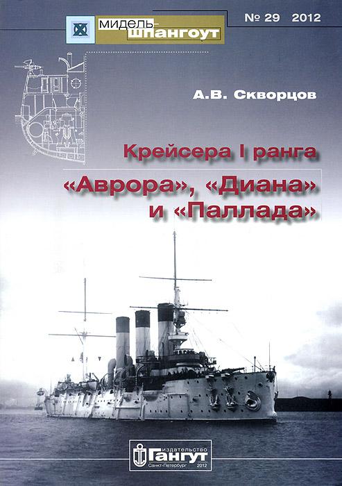 """Крейсера I ранга """"Аврора"""", """"Диана"""" и """"Паллада"""", А. В. Скворцов"""