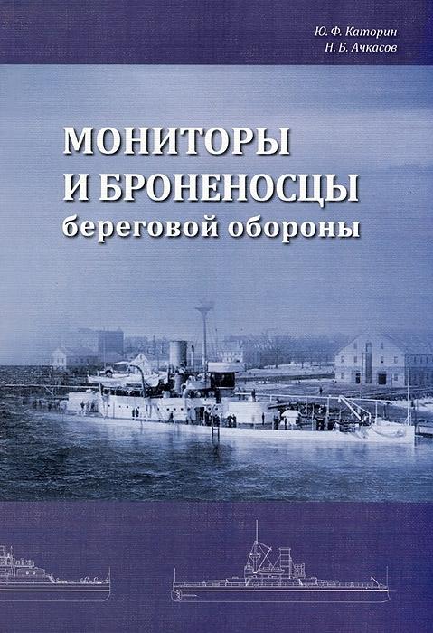 Мониторы и броненосцы береговой обороны, Ю. Ф. Каторин, Н. Б. Ачкасов