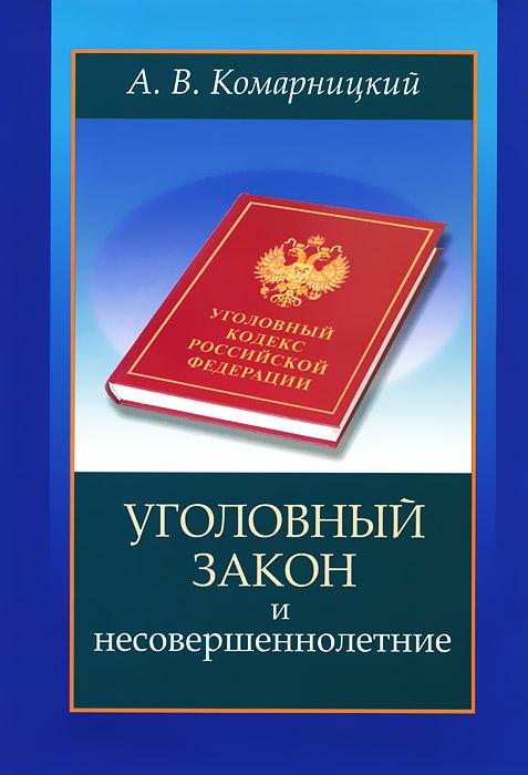 Уголовный закон и несовершеннолетние, А. В. Комарницкий