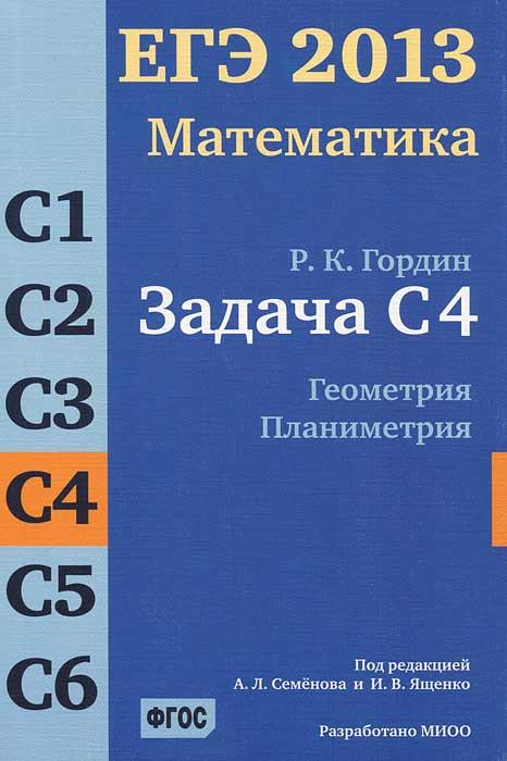 ЕГЭ 2013. Математика. Задача С4. Геометрия. Планиметрия, Р. К. Гордин