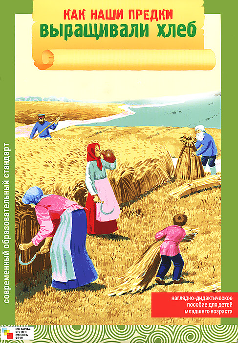 Как наши предки выращивали хлеб. Наглядно-дидактическое пособие, Э. Емельянова