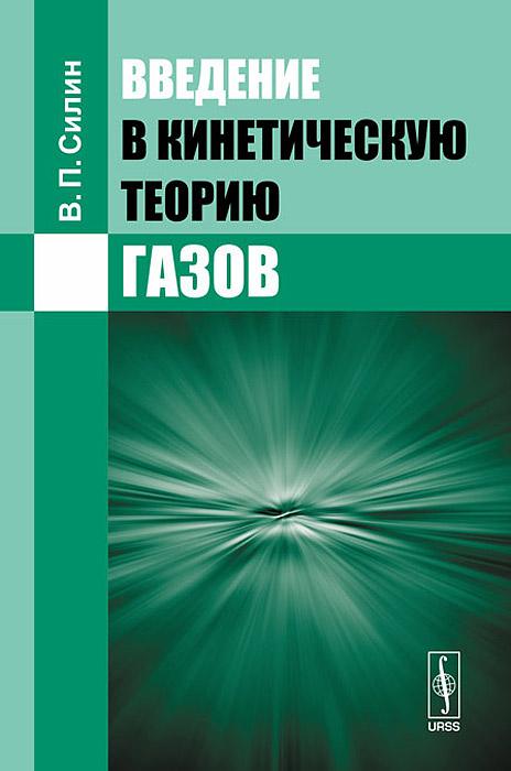 Введение в кинетическую теорию газов, В. П. Силин