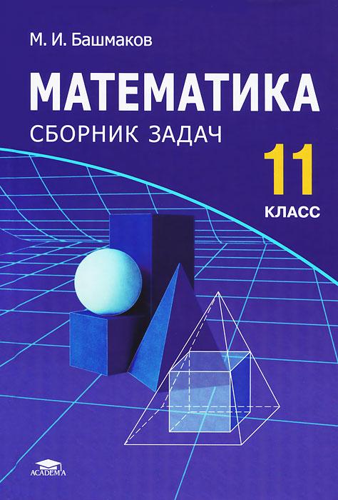 Математика. 11 класс. Сборник задач, М. И. Башмаков