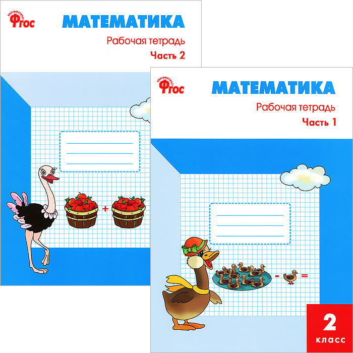 Математика. 2 класс. Рабочая тетрадь (комплект из 2 книг), Т. Н. Ситникова