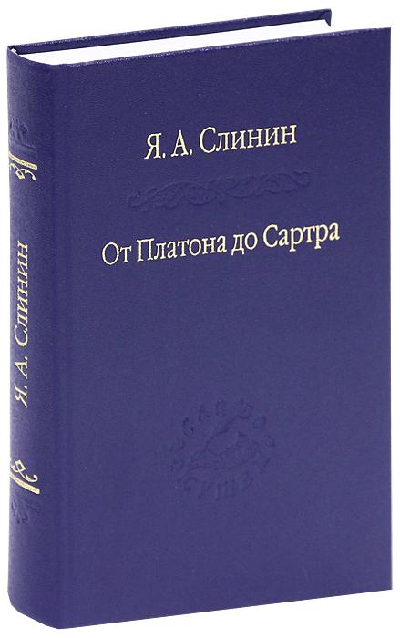 От Платона до Сартра, Я. А. Слинин