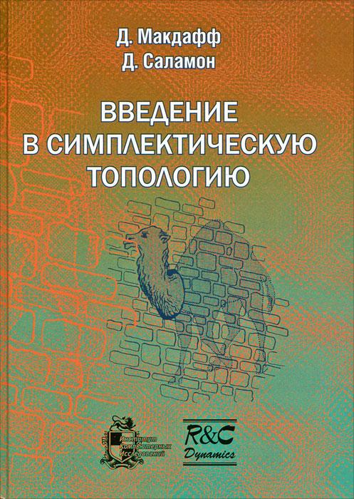 Введение в симплектическую топологию, Д. Макдафф, Д. Саламон