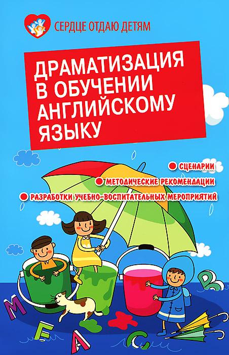 Драматизация в обучении английскому языку, Е. А. Белянко