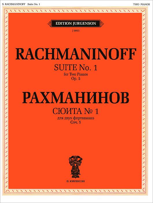Сюита №1 для двух фортепиано. Соч. 5, С. Рахманинов