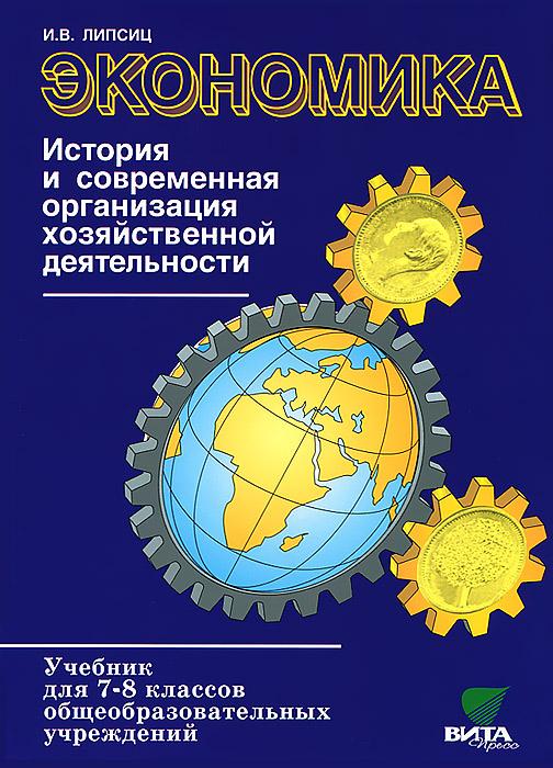 Экономика. История и современная организация хозяйственной деятельности. Учебник для 7-8 классов, И. В. Липсиц