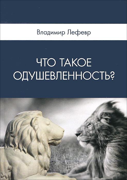 Что такое одушевленность?, Владимир Лефевр
