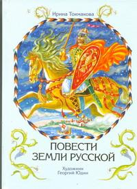 Повести земли русской, Ирина Токмакова