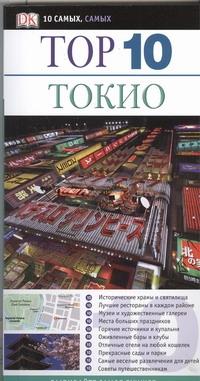 Токио. Путеводитель, Стивен Мэнсфилд