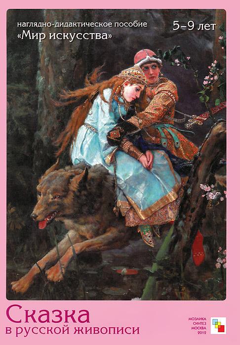 Сказка в русской живописи (набор из 8 карточек), Е. В. Краснушкин