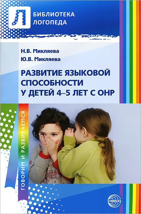 Развитие языковой способности у детей 4-5 лет с ОНР, Н. В. Микляева, Ю. В. Микляева